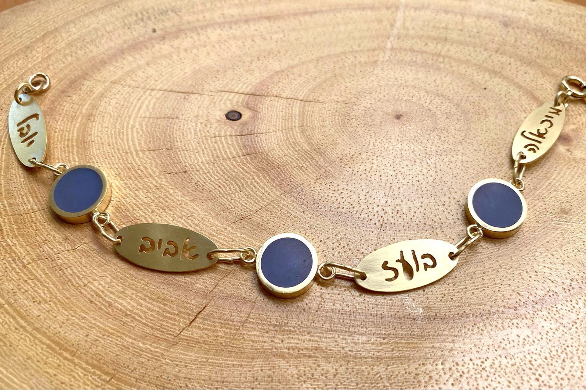 צמיד 4 שמות כחול