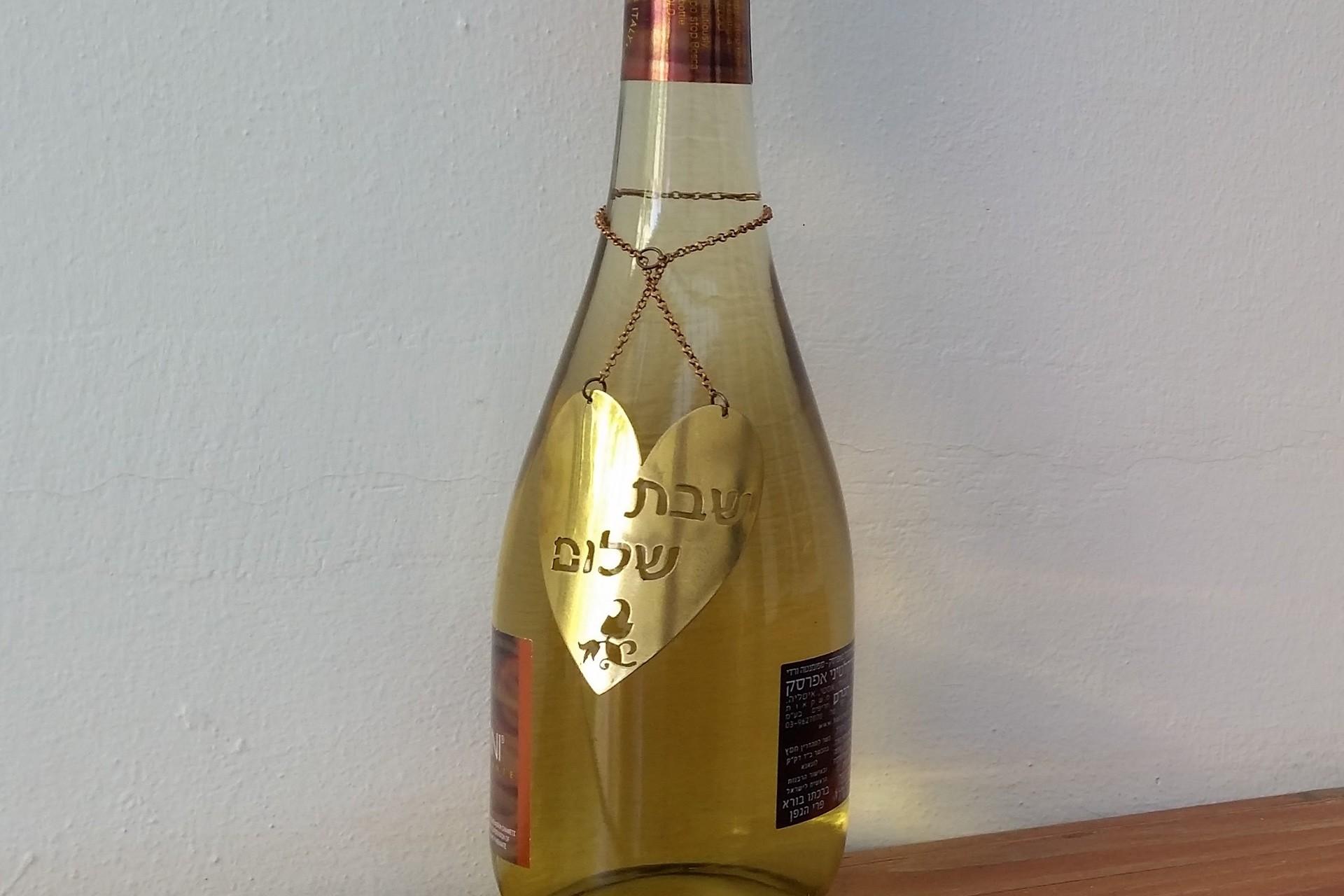 שבת שלום קישוט לבקבוקי יין
