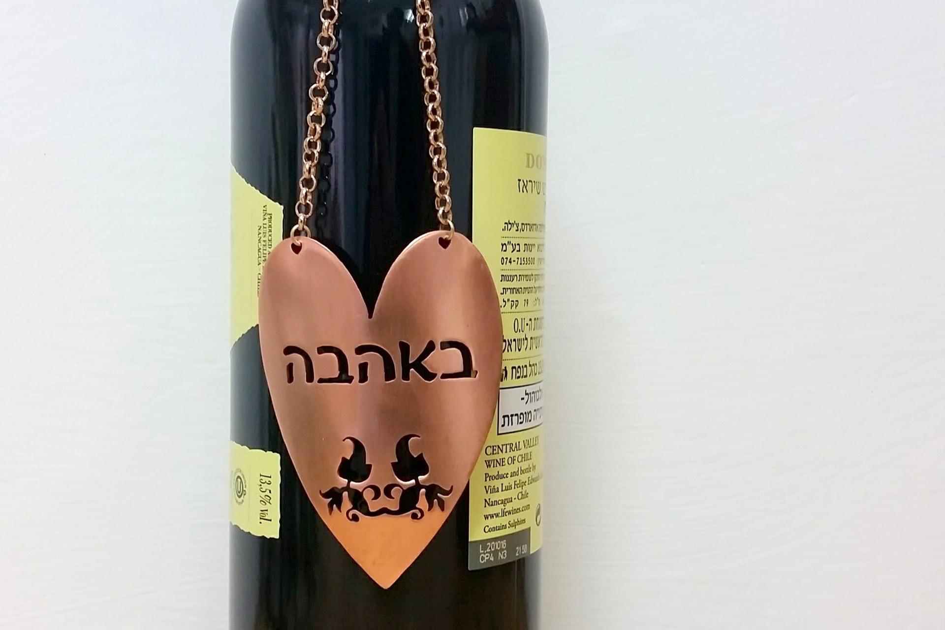 קישוט לבקבוק יין באהבה